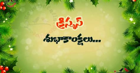 telugu christmas  christmas wishes telugu legendary quotes