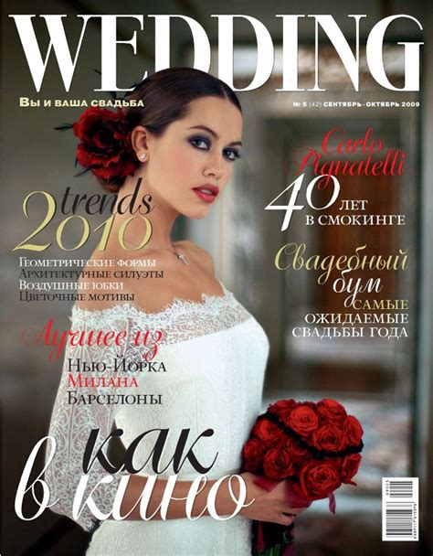 Wedding Magazin by Covers Of Wedding Magazine Russia 958 2009 Magazines
