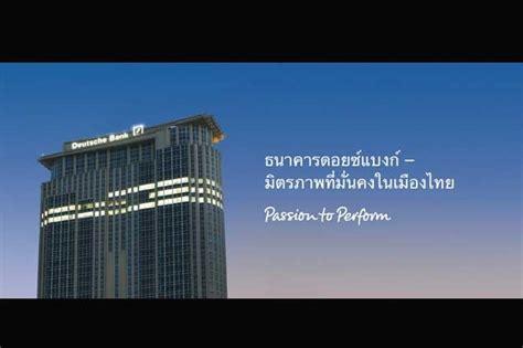 bkk deutsche bank loop deutsche bank ag bangkok post business