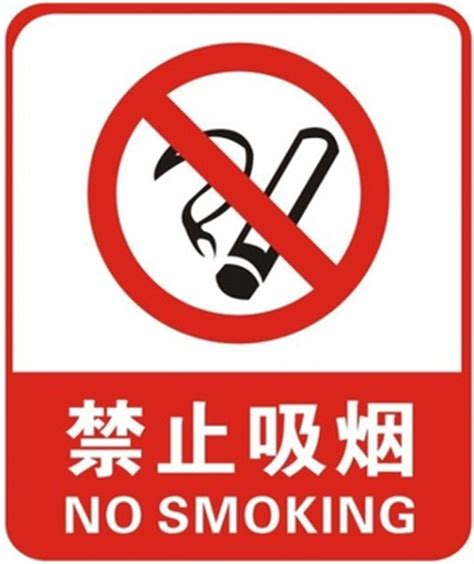 no smoking sign to download free smoke free vector download 461 free vector for
