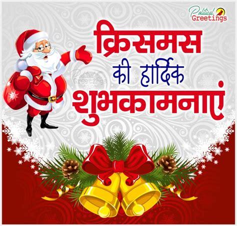 merry christmas quotes  sayings  hindi language