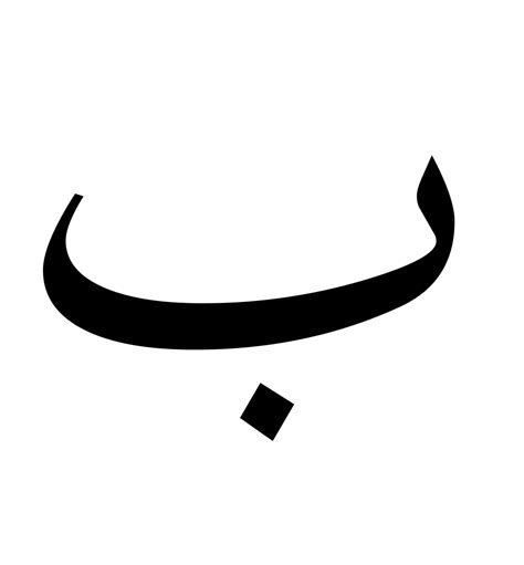 Arabic Also Search For ب Wiktionary