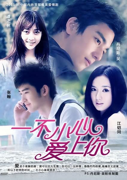 film drama zhang han mainland drama 2011 fall in love 一不小心爱上你 mainland