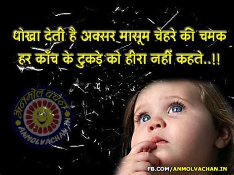 biography of facebook in hindi best hindi quotes for facebook status images dhoka quotes