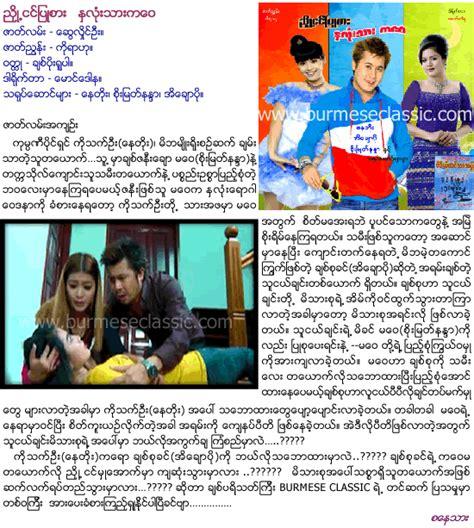 burmeseclassic movies section burmese classic daily movie burmese classic daily movie