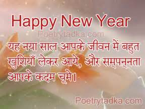 happy new year messages sms wishes in
