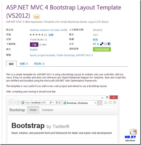 bootstrap templates for visual studio mrkt 的程式學習筆記 使用 asp net mvc 4 bootstrap layout template