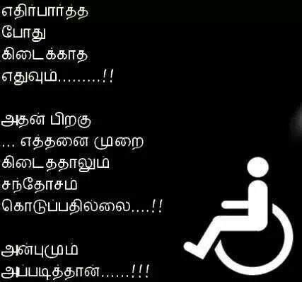 88 best images about tamil quotes on pinterest | texts