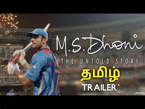 dhoni biography movie trailer ms dhoni trailer in tamil the untold story sushant singh