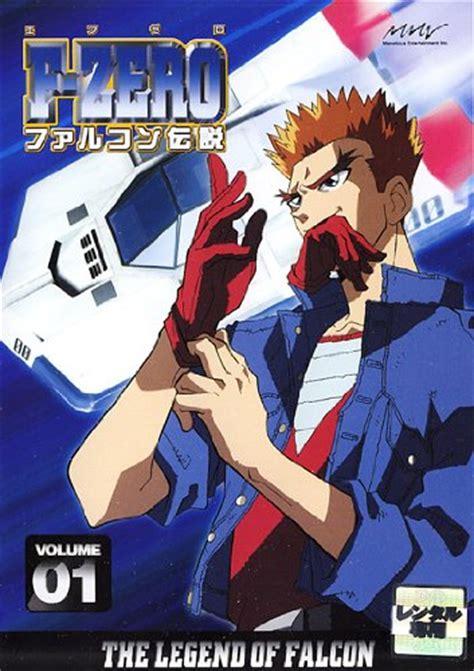 Anime F Zero by The Meaning Of Hiro X F Zero ファルコン伝説の歌詞ページ