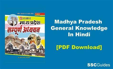 tutorialspoint general knowledge pdf latest madhya pradesh gk book by upkar 2018 pdf download