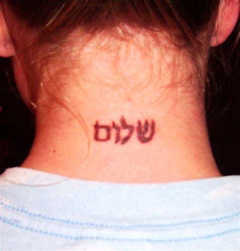 tattoos in hebrew ideas hebrew ideas