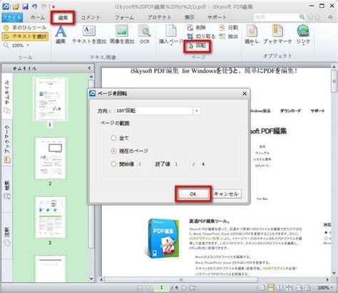 compress pdf yosemite windowsでpdfを圧縮する方法