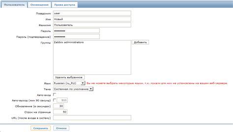 tutorial zabbix 2 0 1 вход и настройка пользователя zabbix documentation 2 0