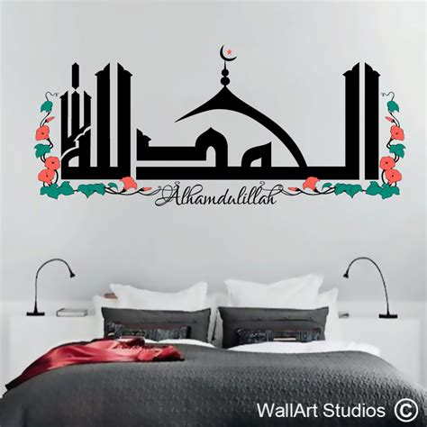 Love Quote Wall Stickers islamic wall art stickers islamic wall art designs south