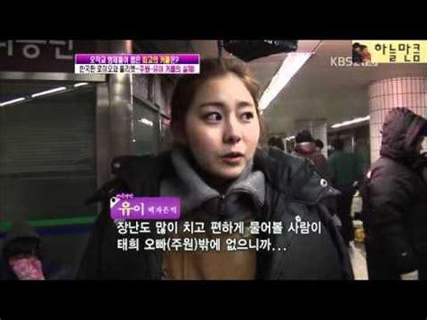 ojakgyo brothers 120104 behind the scene joowon uee cut