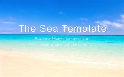 "????????? PowerPoint ""Sea Template"" ???????????"