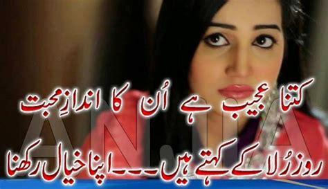 poetry sad poetry romantic lovely urdu shayari ghazals baby