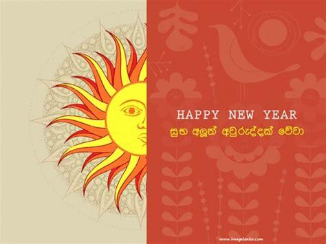sinhala new year cards imagelanka category greeting cards image sinhala