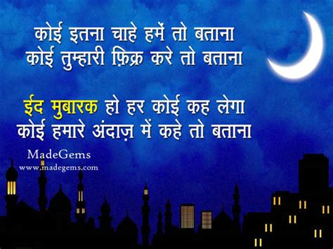 Ramadan Lebaran 6 eid ul fitr 2018 quotes and eid mubarak quotes