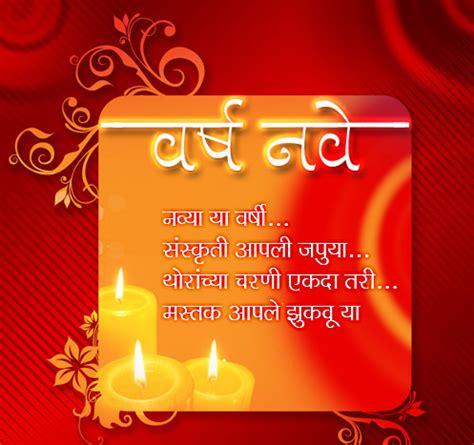 happy new year 2016 marathi greetings wallpapers