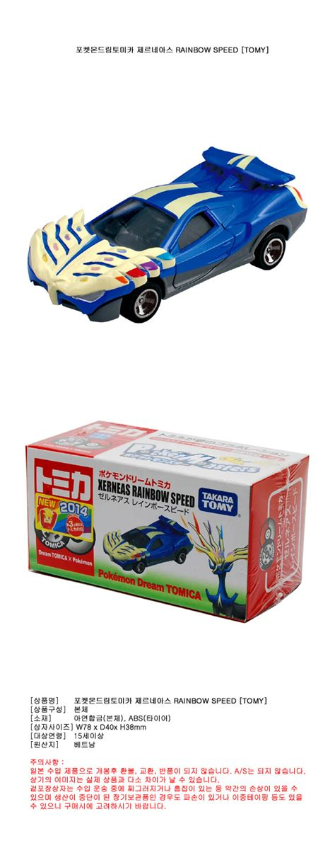 Jual Tomica Xerneas Raibow Speed 1 베스트기어
