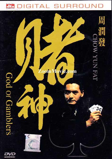 film mandarin god of gambler god of gamblers dvd hong kong movie 1989 cast by chow