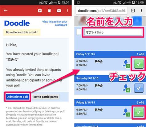 doodle schedule maker doodle schedule maker 大人数のスケジュール調整が楽になる幹事さん必須アプリ オクトバ
