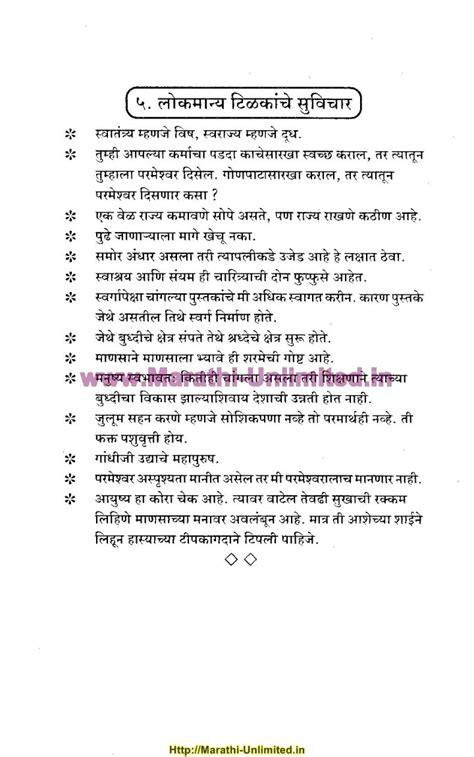 marathi sambhog katha to read marathi chavat katha marathi font adanih com