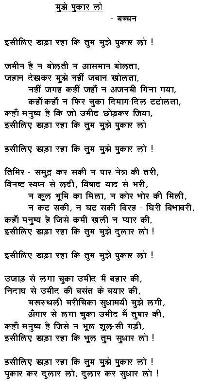 harivansh rai bachchan poems rai harivansh bachchan pictures news information from