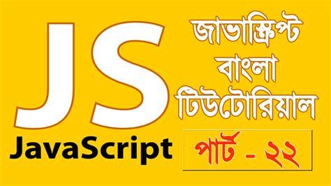 tutorial javascript settimeout javascript fundamentals bangla tutorial settimeout