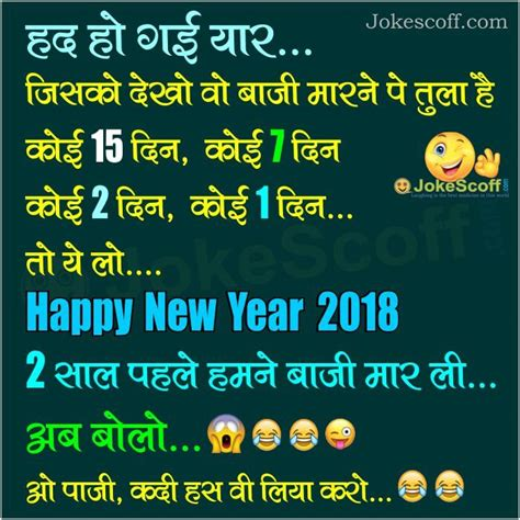 top 5 funniest happy new year 2017 sms funny jokes in hindi