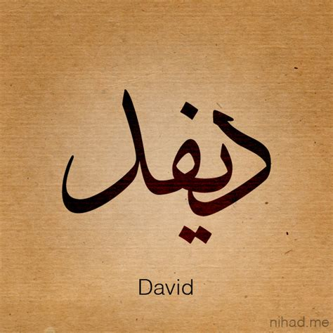 david name tattoo designs name tattoos arabic calligraphy and islamic on