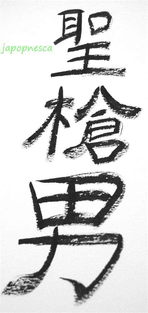 imagenes de amistad japones 17 mejores ideas sobre caligraf 237 a japonesa en pinterest