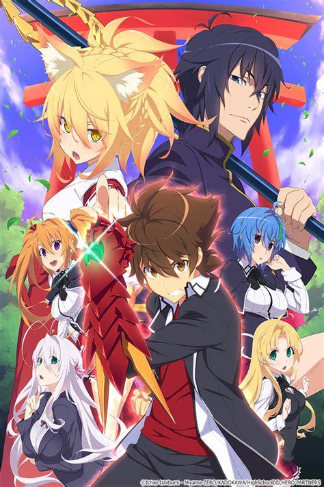 high school dxd anime animeclick it