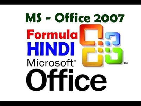 learn microsoft excel 2007 hindi ms excel 2007 tutorial in hindi conditional formatting