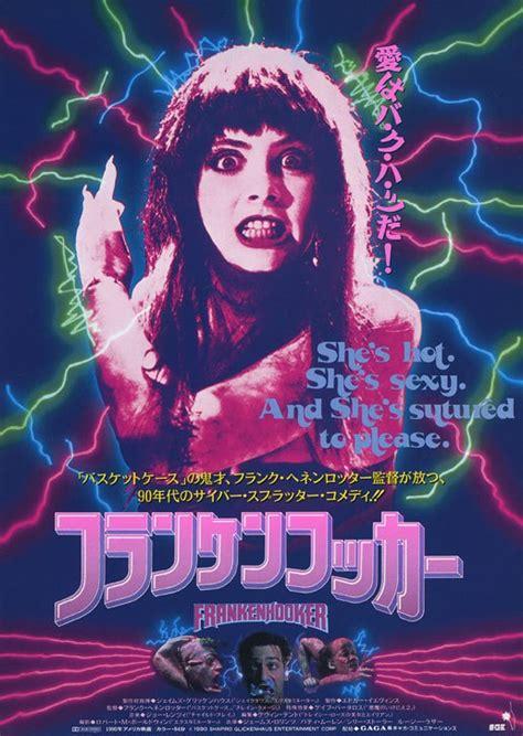 cult japanese horror movie 2013 frankenhooker 1990 japanese poster