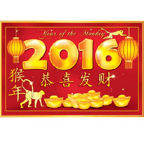 new year in 2016 in china happy new year 2016 timescotimesco