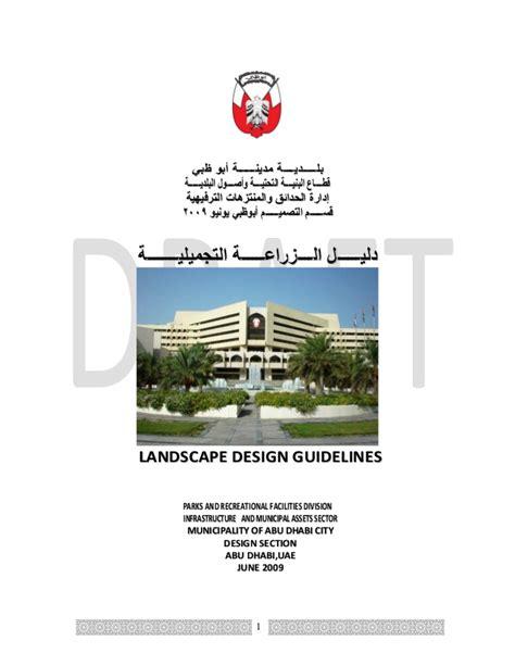 design standards for children s environments pdf landscape design guidelines 2009