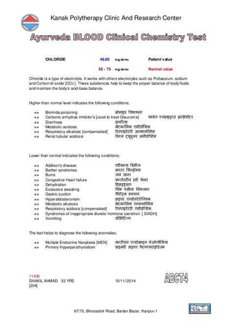 sle of blood test report shakil ahamad ayurveda blood chemical chemistry test report