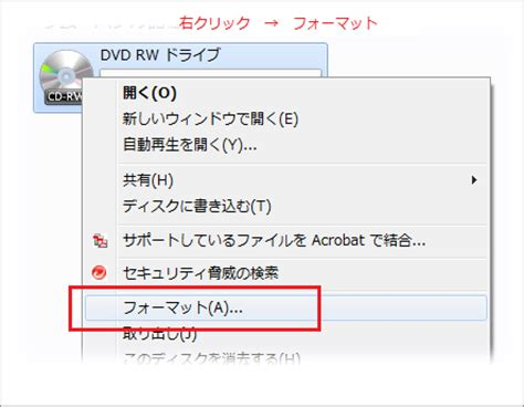 format dvd rw windows xp windows 7でcd r rwやdvdに書き込む方法 注意点 情報システム課 東京経済大学