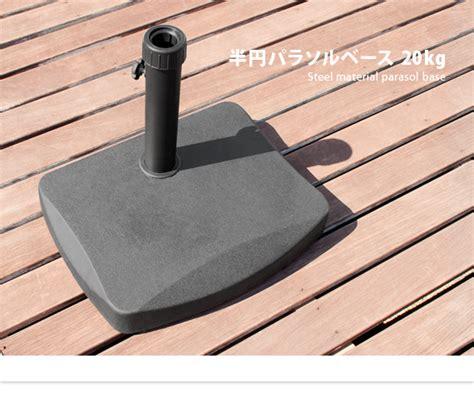 patio furniture weights air rhizome rakuten global market parasol base parasols