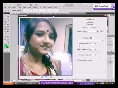 tutorial photoshop bangla photoshop bangla tutorial 03 clean photo youtube