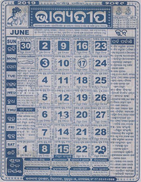 bhagyadeep odia calendar june  bhagyadeep odia