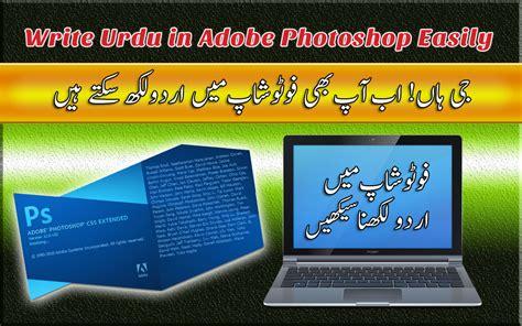 adobe photoshop urdu tutorial pdf it roshni how to write urdu in adobe photoshop it roshni