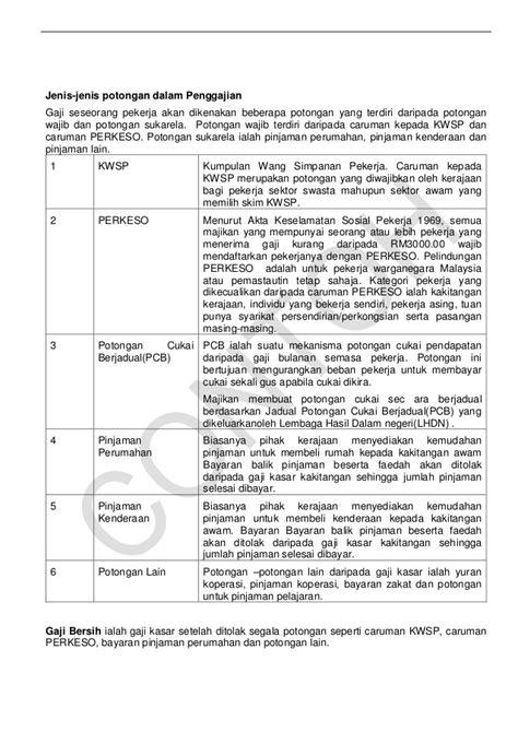 jadual kwsp 2014 pdf jadual caruman perkeso 2014 kertas penerangan penggajian