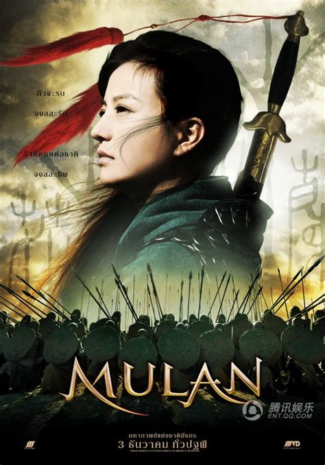 chinese film names mulan rise of a warrior 2009 chinese mulan is a young