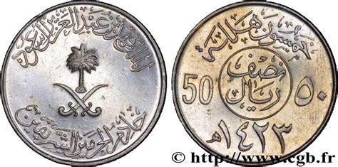 saudi arabia 50 halala an ah 1423 2002 au fwo 239279 world