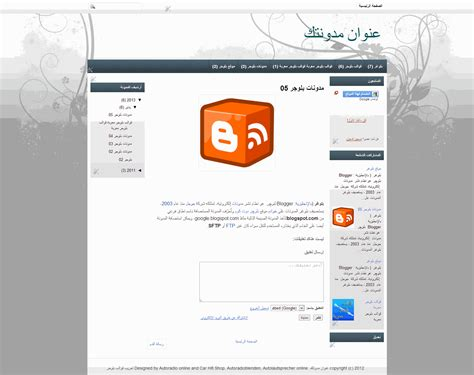 blogger themes arabic قالب بلوجر أبيض grayfloral بثلاثة أعمدة 171 قوالب مدونات