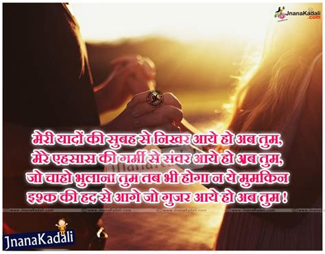images of love with quotes in hindi new images of love with quotes in hindi inspirational